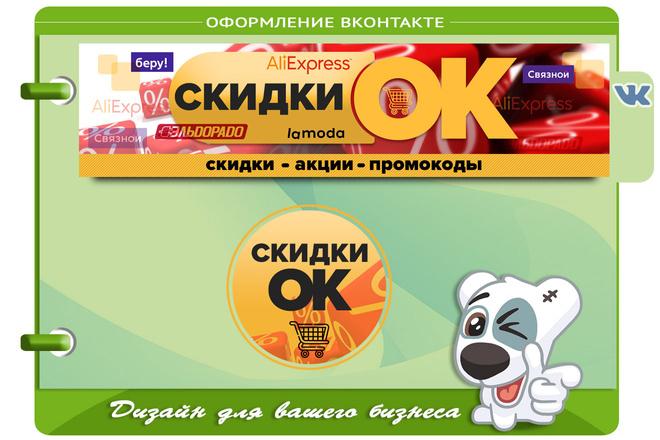 Оформлю вашу группу ВКонтакте 57 - kwork.ru