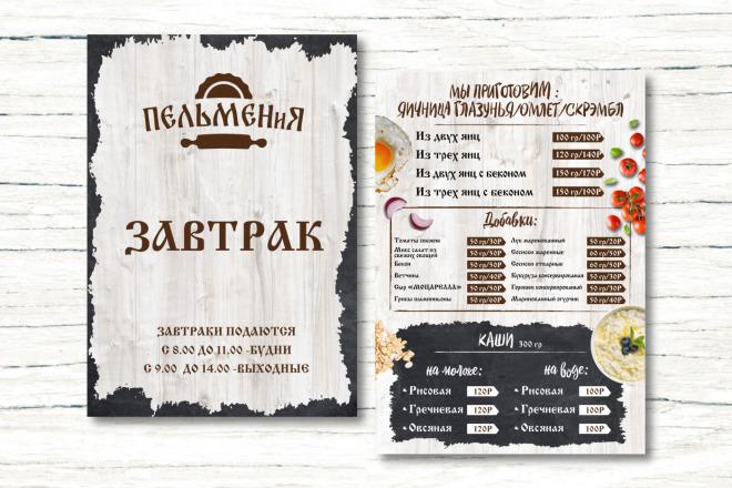 Листовки, флаеры, которые обращают на себя внимание 1 - kwork.ru