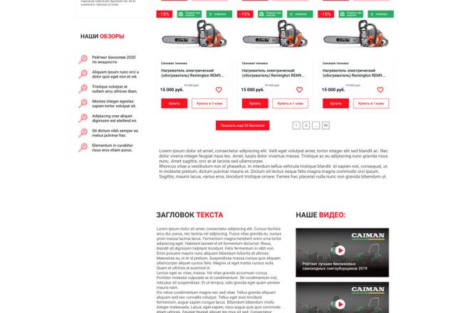 Уникальный дизайн сайта для вас. Интернет магазины и другие сайты 48 - kwork.ru