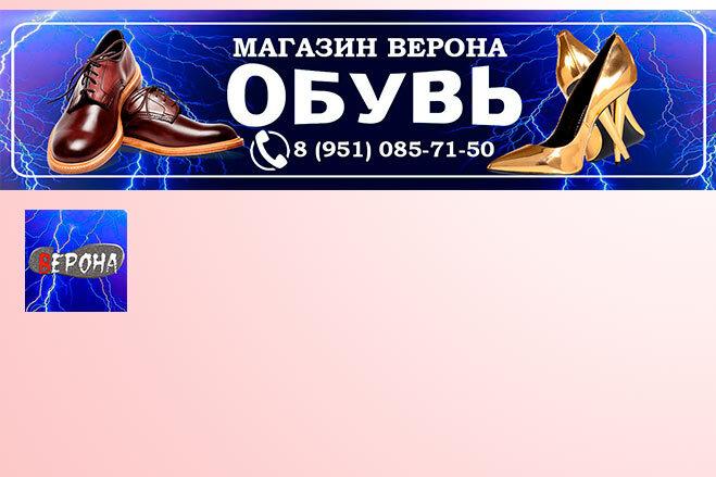 Оформлю группу в Контакте. Быстро. Не дорого 2 - kwork.ru