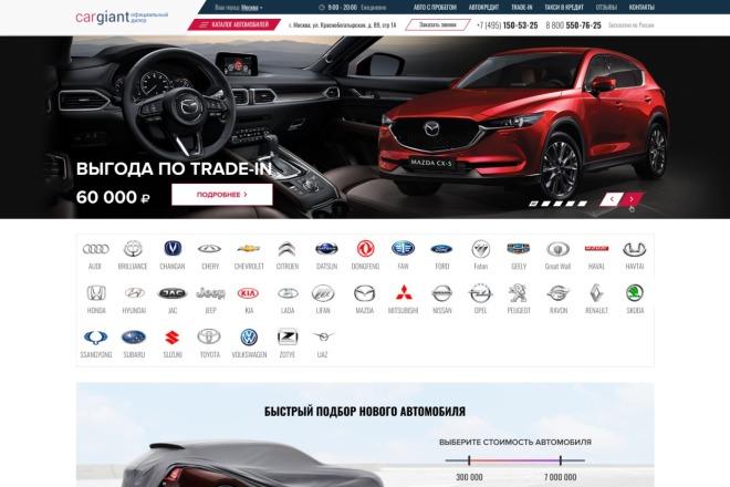 Дизайн страницы интернет-магазина 1 - kwork.ru