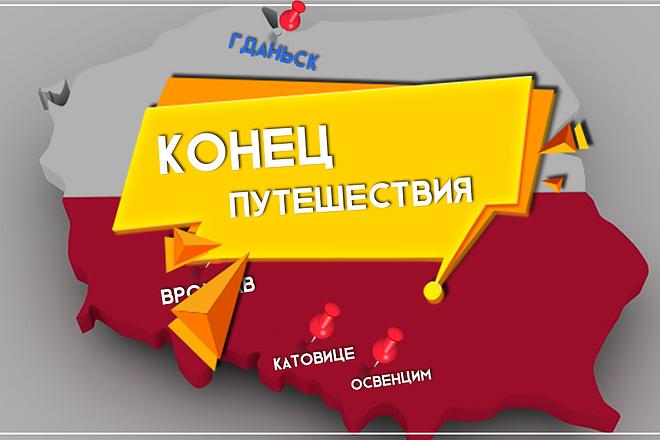 Креативные превью картинки для ваших видео в YouTube 87 - kwork.ru