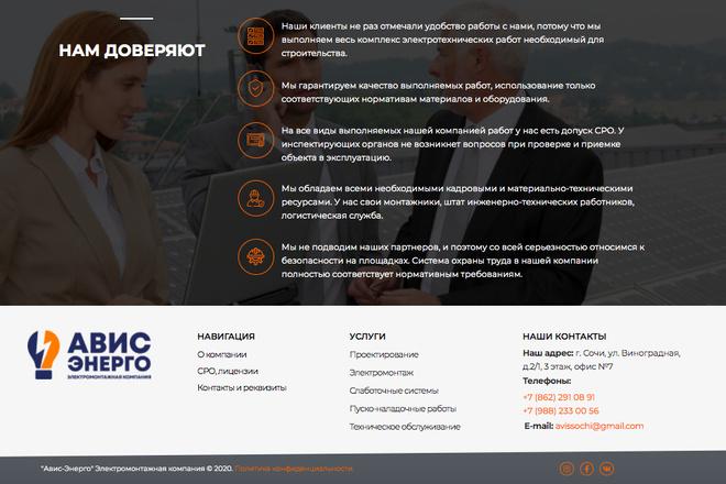Создам сайт под ключ на WordPress 64 - kwork.ru