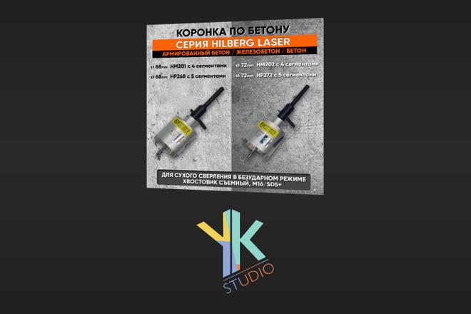 Продающие баннеры для вашего товара, услуги 21 - kwork.ru