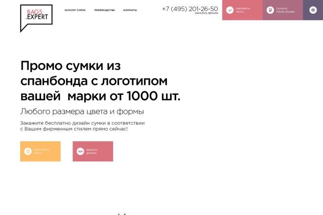 Сделаю верстку любой сложности 54 - kwork.ru