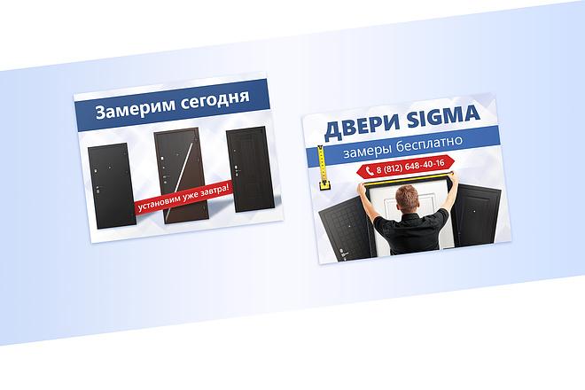 Создам 3 уникальных рекламных баннера 92 - kwork.ru