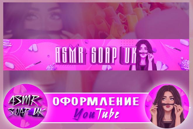 Шапка для Вашего YouTube канала 10 - kwork.ru