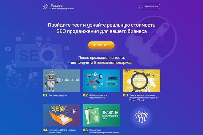 Дизайн страницы Landing Page - Профессионально 38 - kwork.ru