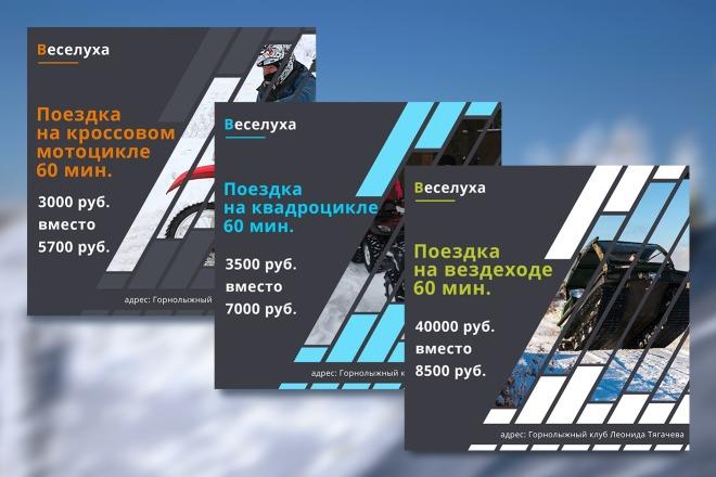 Статичные баннеры для рекламы в соц сети 14 - kwork.ru