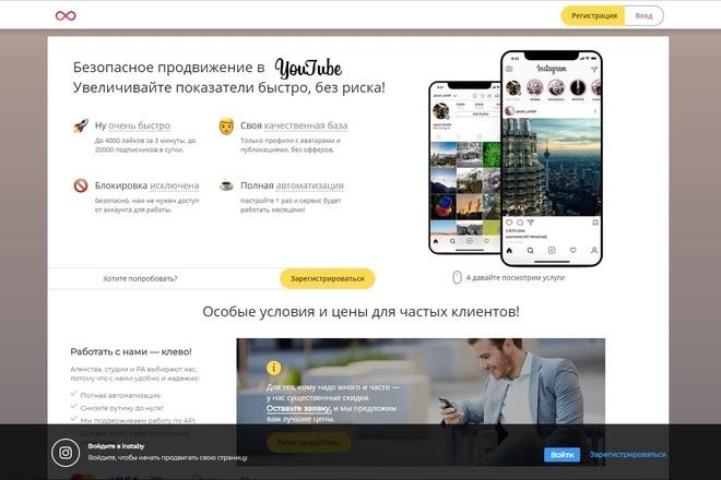 Создам простенький landing-page 12 - kwork.ru