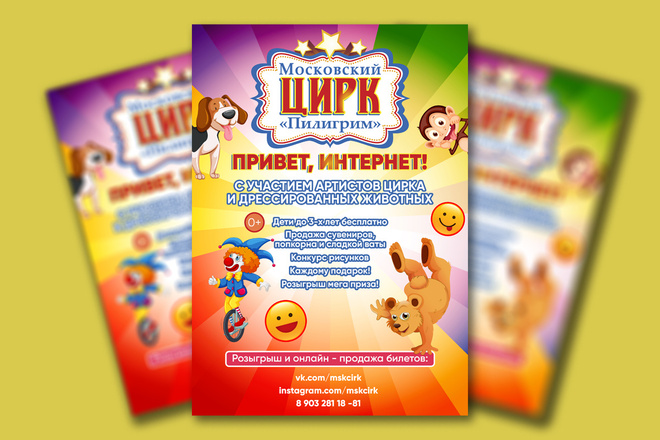 Дизайн постера 7 - kwork.ru
