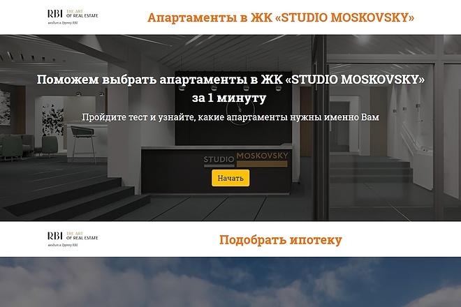 Копирование Landing Page 23 - kwork.ru