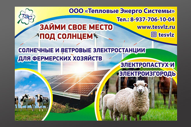 Разработаю макет листовки, флаера 4 - kwork.ru