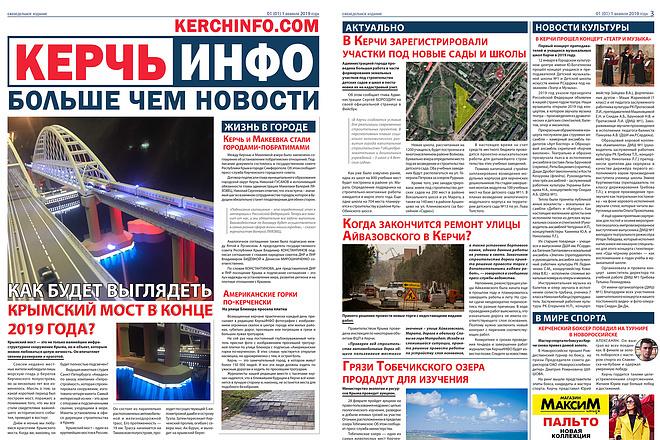 Сверстаю газету 4 - kwork.ru