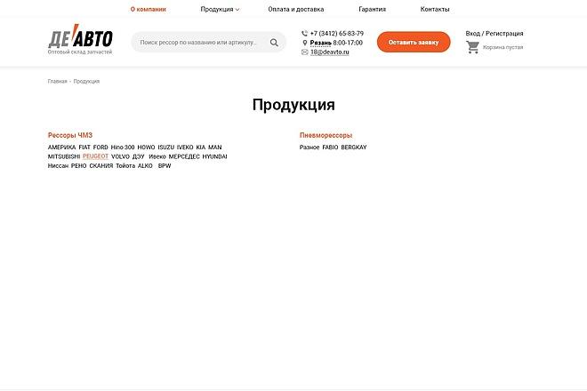 Разработаю дизайн Landing Page 56 - kwork.ru