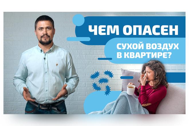 Сделаю превью для видеролика на YouTube 101 - kwork.ru
