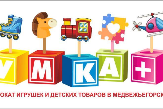 Сделаю профессионально логотип по Вашему эскизу 22 - kwork.ru