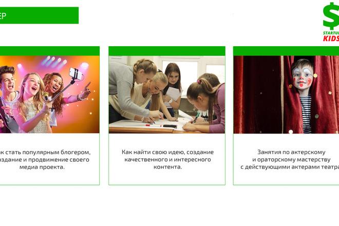 Презентация в PowerPoint, PDF 4 - kwork.ru