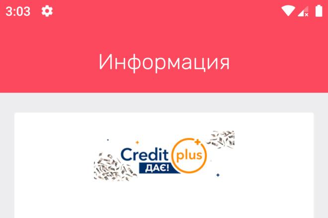 Конвертирую Ваш сайт в Android приложение 9 - kwork.ru