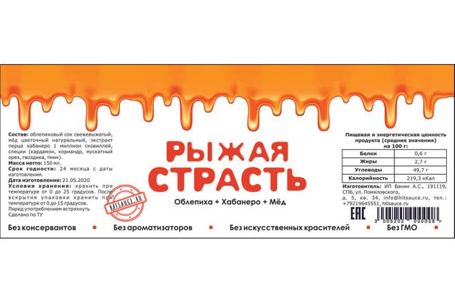 Дизайн упаковки или этикетки 1 - kwork.ru