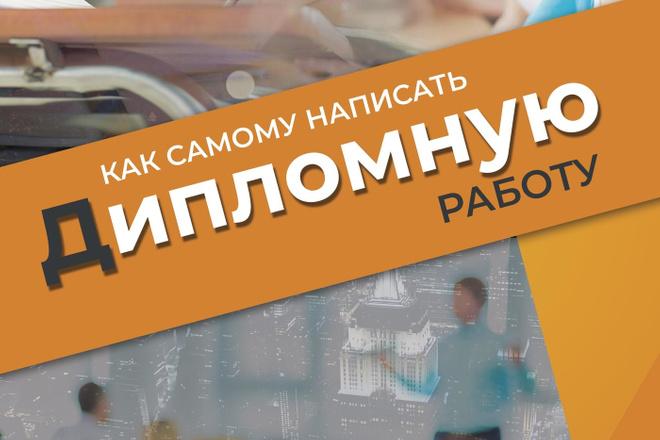 Создам обложку на книгу 39 - kwork.ru