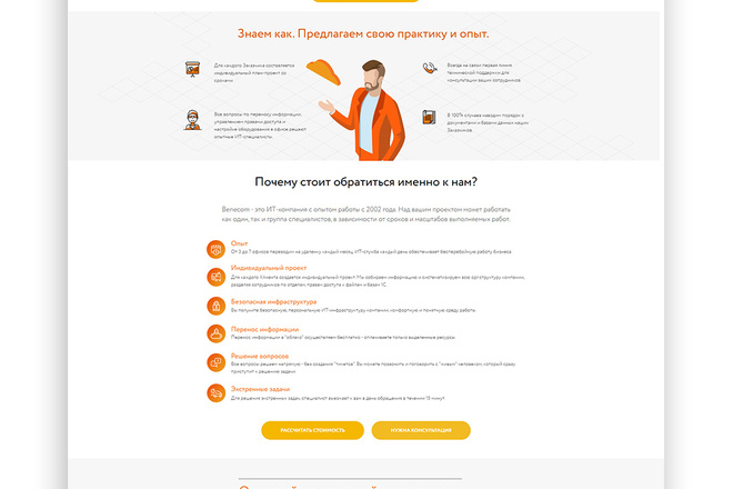 Разработаю качественный, продающий сайт на конструкторе Тильда 6 - kwork.ru