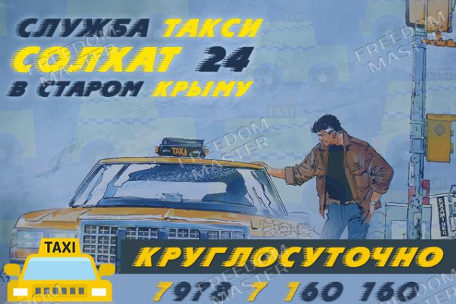 Разработаю 3 promo для рекламы ВКонтакте 51 - kwork.ru