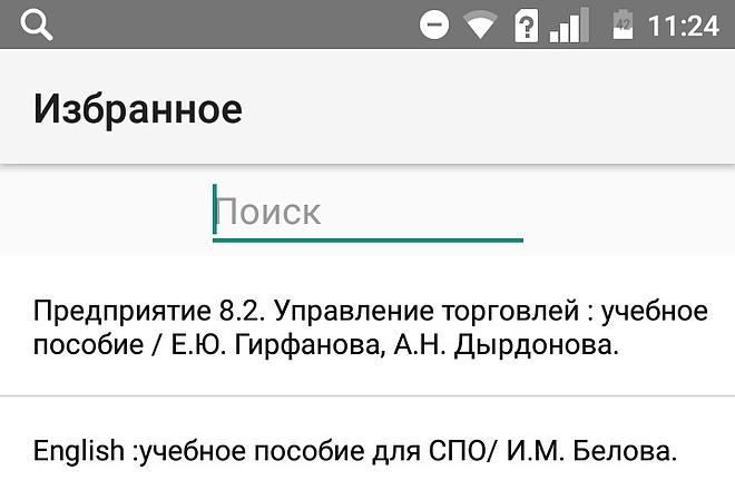 Создам android приложение 10 - kwork.ru
