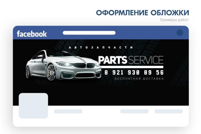 Оформление Facebook. Дизайн сообществ FB 2 - kwork.ru
