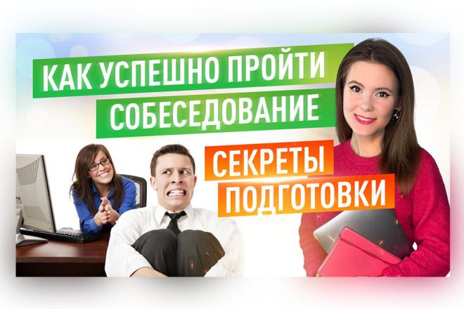 Сделаю превью для видеролика на YouTube 10 - kwork.ru