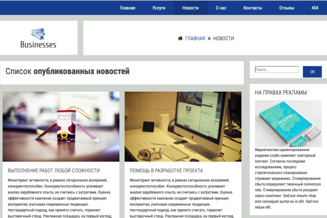 Готовый шаблон бизнес сайта на Joomla 1 - kwork.ru