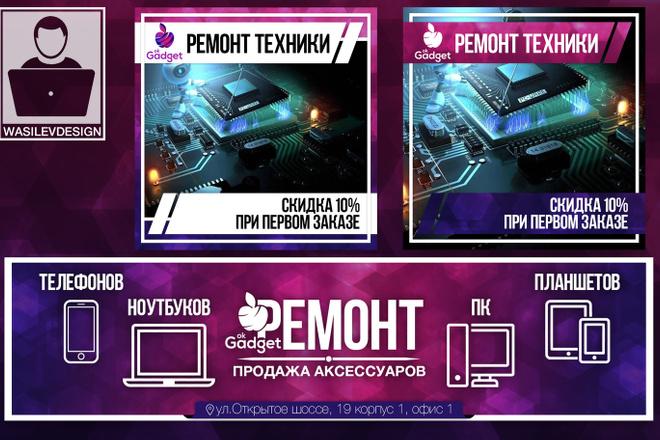 Разработаю обложку для вашего сообщества 19 - kwork.ru
