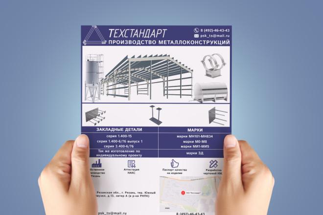 Яркий дизайн коммерческого предложения КП. Премиум дизайн 55 - kwork.ru
