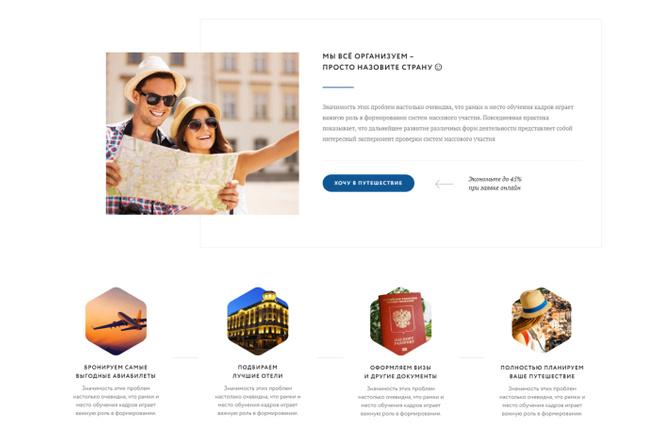 Адаптивный сайт на Wordpress под ключ 11 - kwork.ru