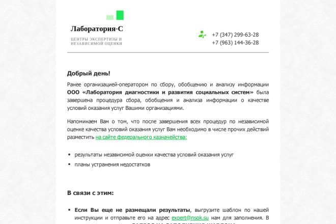 Создание и вёрстка HTML письма для рассылки 4 - kwork.ru