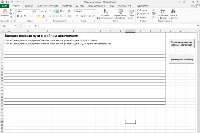 Напишу макрос на VBA для Excel 51 - kwork.ru
