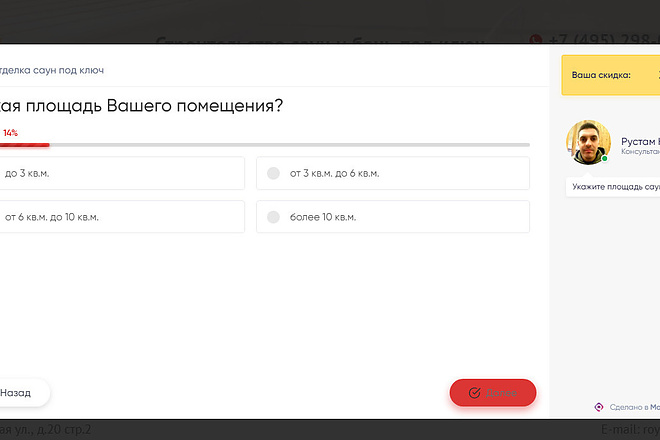 Квиз, без привязки к конструктору 8 - kwork.ru