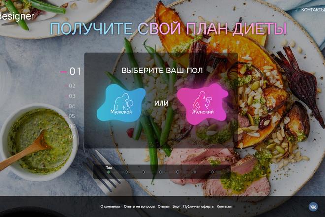 Дизайн для вашего сайта или мобильного приложения + PSD 7 - kwork.ru