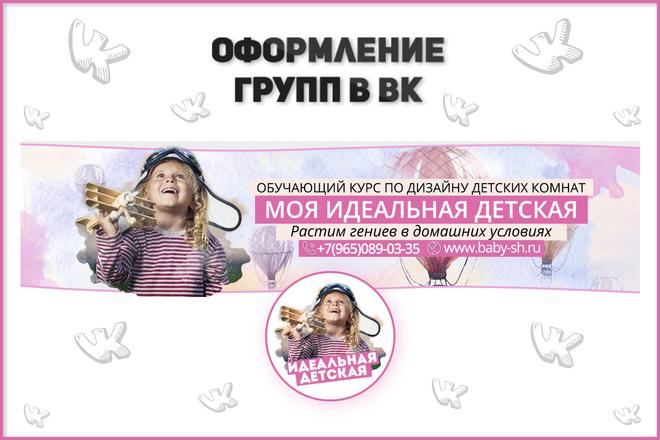 Оформление группы ВКонтакте, Обложка + Аватар 16 - kwork.ru
