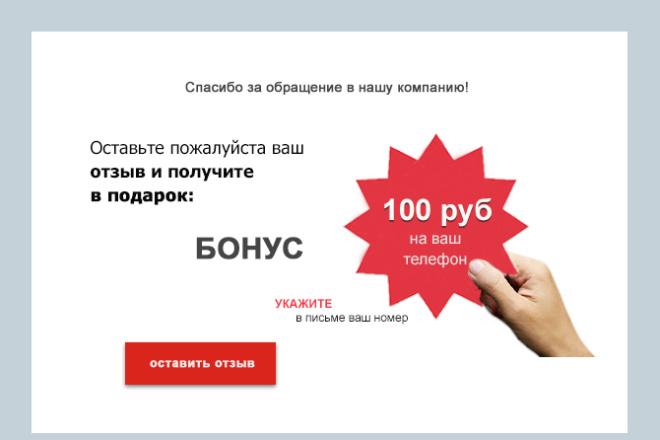 Дизайн и верстка e-mail писем для рассылки 1 - kwork.ru