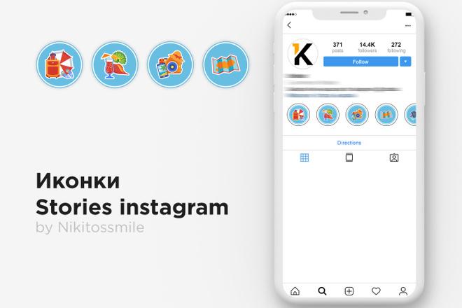 Сделаю 5 иконок сторис для инстаграма. Обложки для актуальных Stories 20 - kwork.ru