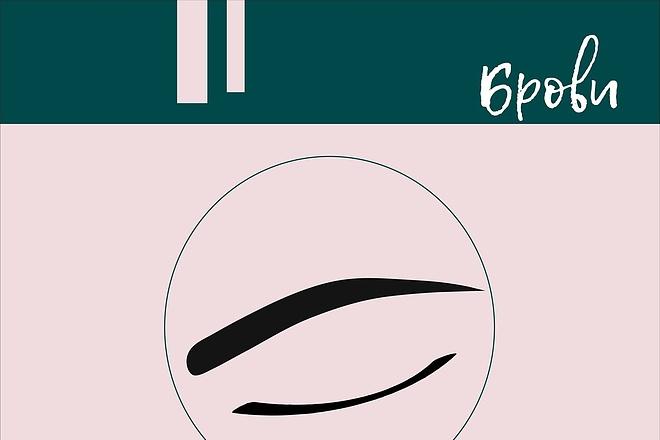 Дизайн группы ВКонтакте 9 - kwork.ru