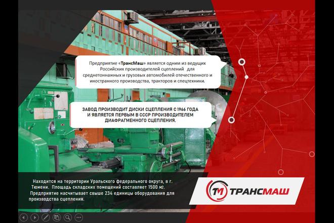 Презентация в Power Point, Photoshop 12 - kwork.ru