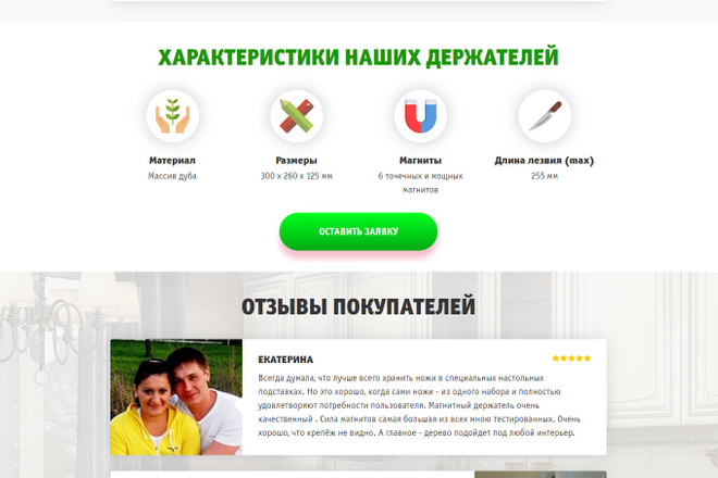 Сделаю продающий Лендинг для Вашего бизнеса 67 - kwork.ru