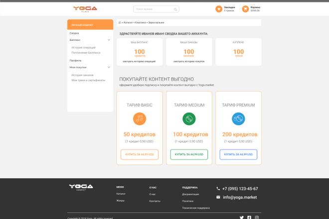 Уникальный дизайн сайта для вас. Интернет магазины и другие сайты 123 - kwork.ru