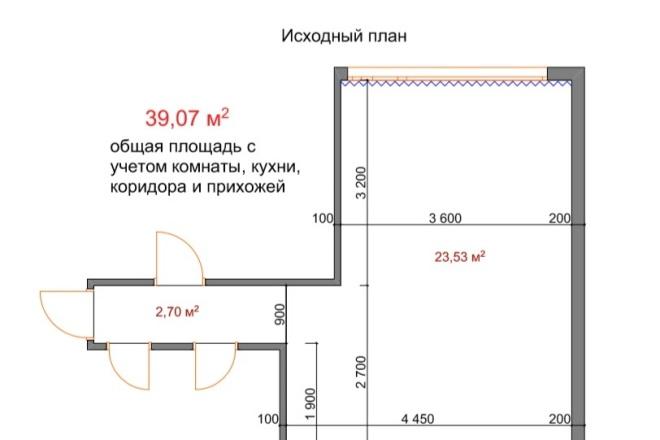Планировочные решения. Планировка с мебелью и перепланировка 34 - kwork.ru