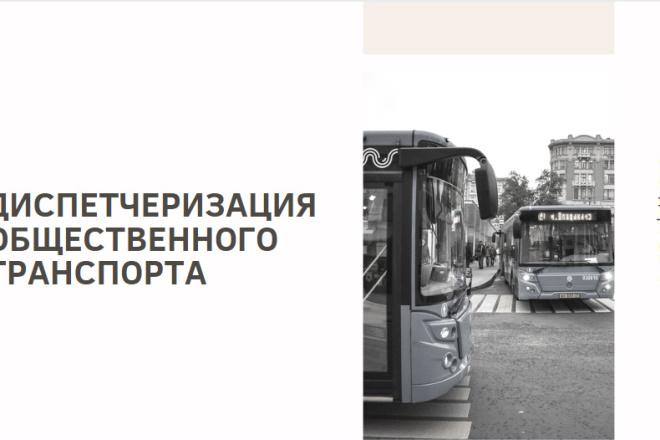 Стильный дизайн презентации 390 - kwork.ru