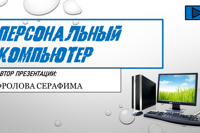 Создание презентаций 12 - kwork.ru