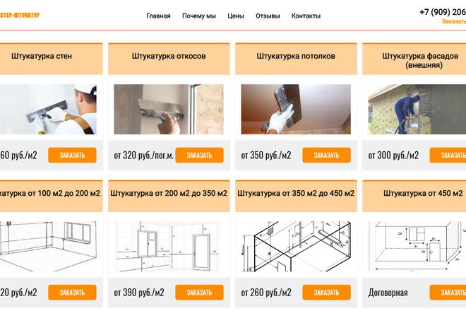 Профессионально и недорого сверстаю любой сайт из PSD макетов 72 - kwork.ru
