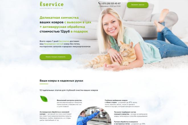Дизайн Landing Page 1 - kwork.ru